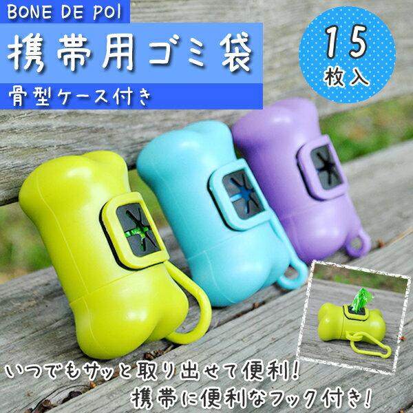 携帯用ゴミ袋 骨型ケース付き(袋15枚)