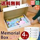 【送料無料】メモリアルボックス 4個セットダンボールの収納ボックス!子供の思い出の品・A2サイズも入るクラフトボックス ダンボール収納ボックス 収納BOX【RC...