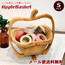 【メール便送料無料】【ラッピング不可】アップルバスケット Sサイズ│りんごの可愛いバンブーバスケット 誕生日プレゼント・新築祝いに!北欧風雑貨