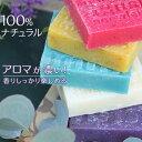 【格安便送料250円】贅沢アロマソープ Aroma Soap...
