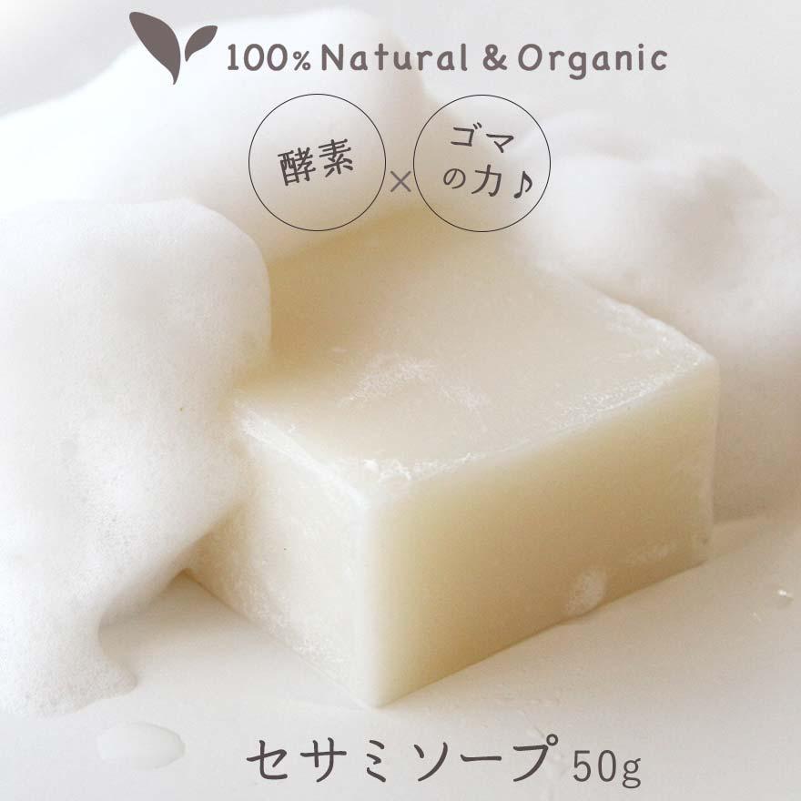 オーガニック 洗顔石鹸ビューティーセサミソープ ...の商品画像