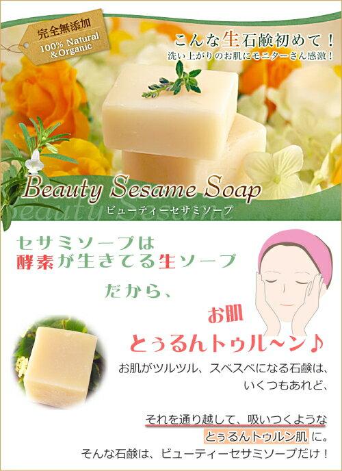 オーガニック 洗顔石鹸ビューティーセサミソープ...の紹介画像2