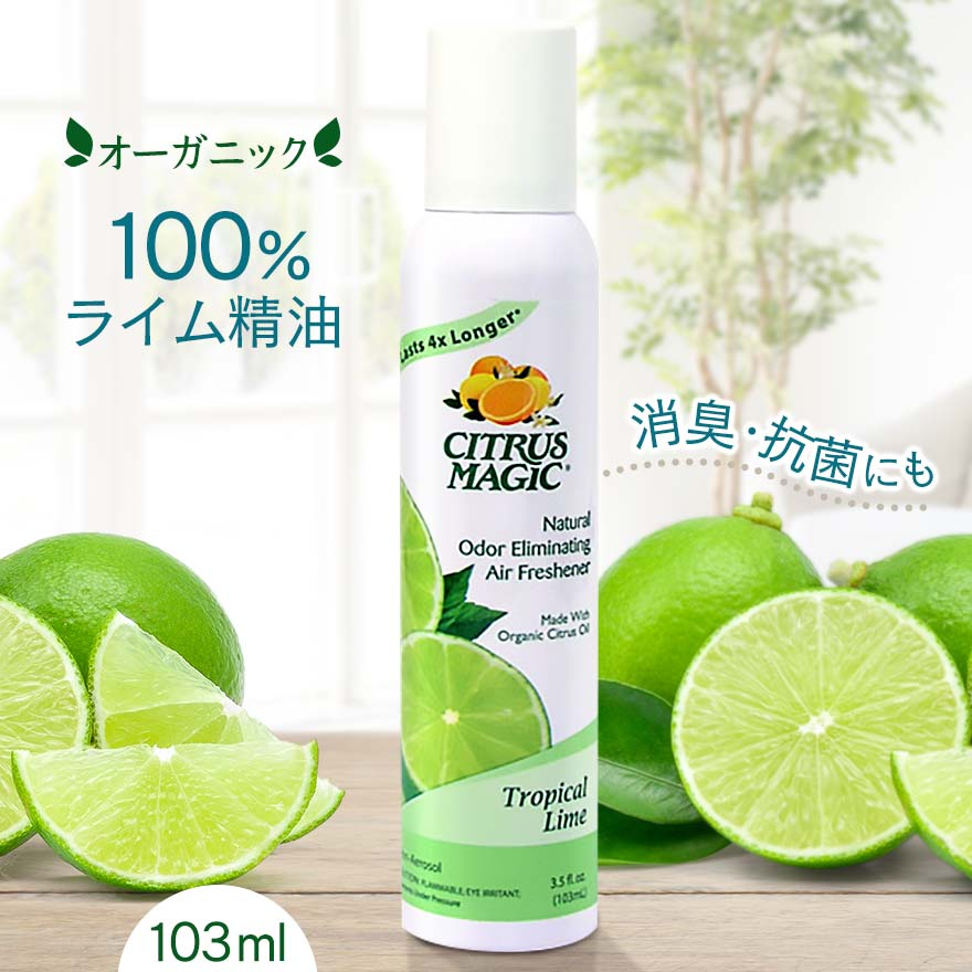 シトラスマジック エア フレッシュナー ライム 103ml ルームスプレー 芳香剤 アロマ…...:mahou-soap:10000421