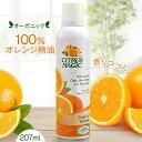 柑橘の アロマスプレーシトラスマジック エア フレッシュナー オレンジ 6oz/170g(207ml) ルームスプレー 芳香剤 アロマスプレー