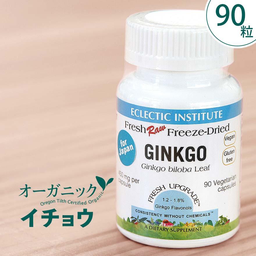 格安便送料250円90粒イチョウギンコ/Ginkgoハーブサプリメントオーガニック/イチョウ葉エキス