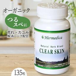 【格安便送料250円】【45粒】クリアスキン Clear Skinオーガニック ハーブ サプリメント フリーズドライカプセル ハーメディカ社100%ナチュラルな力でニキビ、吹き出物、肌アレなどにお試しあれ
