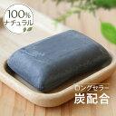 スーパーぜいたく洗顔石鹸 100g無添加/炭 石鹸/ソープ/ニキビ/毛穴/黒ずみ/乾燥肌/肌