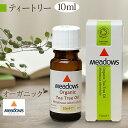 メドウズ meadows エッセンシャルオイル、精油 オーガニック