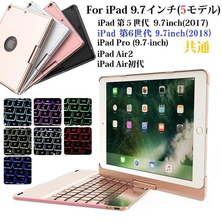 F180 iPad 9.7インチ 第5/6世代 (2017/2018年版)/Air/Pro (9.7-inch)/Air2通用 Bluetooth ワイヤレス キーボード ハード ケース ノートブックタイプ 7カラーバックライト付 オートスリープ機能 360度回転 (ブラック、シルバー、ゴールド、ローズゴールド)4カラー選択