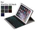 F15S iPad Pro 10.5インチ用 分離式 ケース付 Bluetooth 3.0 ワイヤレス キーボード 7色バックライト付 スマートタイプ(ブラック、シルバー、ゴールド、ローズゴールド)4カラー選択