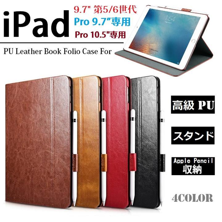 XOOMZ iPad 9.7インチ第6世代 2018/第5世代 2017/Pro 9.7inch(2016)/Pro 10.5inch選択 高級 PUレザー スマートケース 二つ折り オートスリープ機能 ナイツシリーズ ス スタンド アップルペンシル用 ゴム紐付(ブラック、ブラウン、ライトブラウン、レッド)4カラー選択