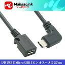送料無料 L字 USB Type C to USB2.0 Micro USB 変換ケーブル 27cm/USB C-Micro 5ピン アダプタ ケーブル オス-メス