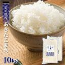 岩手県産 あきたこまち 10Kg お米 送料無料 令和元年産 玄米 白米 米 ごはん 慣行栽培米 一等米 単一原料米 分...