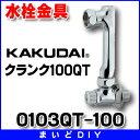 【最大5000円割引クーポン】水栓金具 カクダイ 0103QT-100 クランク100QT [□]