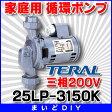 【全商品 ポイント最大 21倍】循環ポンプ テラル 25LP-3150K 50Hz/60Hz LPシリーズ 三相200V