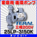 【全商品 ポイント最大 26倍】循環ポンプ テラル 25LP-3150K 50Hz/60Hz LPシリーズ 三相200V