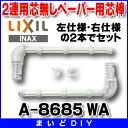 【ポイント最大 19倍】紙巻器 INAX 【A-8685 WA(ホワイト)】 2連用芯無しペーパー用芯棒 別売 [☆5【あす楽関東】]