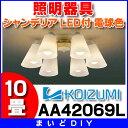 【ポイント最大 16倍】コイズミ照明 AA42069L シャンデリア LED付 電球色 〜10畳 [(^^)]
