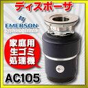 楽天まいどDIY【ポイント最大 16倍】ディスポーザ EMERSON(エマソン) 【AC-105-A】 ISE キッチンディスポーザ/家庭用生ゴミ処理機 (Model 55の後継機種)