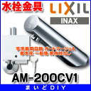 【緊急!ポイント最大 22倍】水栓金具 INAX AM-200CV1 洗面器・手洗器用自動 オートマージュA 単水栓 一般地 排水栓なし [□]