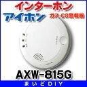 【全商品 ポイント最大 16倍】インターホン アイホン AXW-815G ガス・CO警報器 [∽]