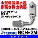 【全商品 ポイント最大 16倍】小型電気温水器 膨張水排出装置 イトミック 配管部材 BCH-2M BCH-Mシリーズ 密閉式 流し(塩ビ管20A)用 BCH本体+インサートバルブソケット [▲§]