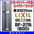 【全商品 ポイント最大 23倍】スライドバー付きシャワーフック(長さ800mm) INAX ▼BF-27B(800)