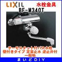 【全商品 ポイント最大 16倍】水栓金具 INAX BF-M340T ミーティス サーモスタット付バス水栓 壁付きタイプ 定量止水 逆止弁付 一般地 [☆]