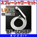 【全商品 ポイント最大 16倍】シャワー INAX BF-SD6BP 浴室 取替用シャワー用品 スプレーシャワーセット