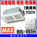 【全商品 ポイント最大 16倍】浴室暖房・換気・乾燥機 マックス BS-161H 1室換気 100V (旧品番BS-151H) [■【最短翌営業日出荷】]