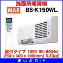 【最大4000円割引クーポン】洗面所暖房機 マックス BS-K150WL 洗面所暖房機(壁付タイプ)
