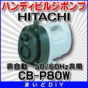【全商品 ポイント最大 26倍】■ 日立 ポンプ 【CB-P80W】 非自動 ハンディビルジポンプ 50/60Hz共用
