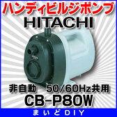 【全商品 ポイント最大 20倍】■ 日立 ポンプ 【CB-P80W】 非自動 ハンディビルジポンプ 50/60Hz共用