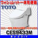 【全商品 ポイント最大 16倍】便器 TOTO CES9433M ウォシュレット一体形便器 GG3 一般地 流動方式兼用 リモデル対応 [♪∀■]