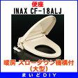 【全商品 ポイント最大 18倍】便座 INAX CF-18ALJ 暖房 スローダウン機構付(大型) [〒□]