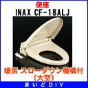 【ポイント最大 16倍】便座 INAX CF-18ALJ 暖房 スローダウン機構付(大型) [〒□]