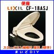 【全商品 ポイント最大 16倍】便座 INAX CF-18ASJ スローダウン機構付 暖房(標準) [〒□]