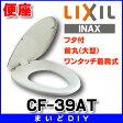 【全商品 ポイント最大 16倍】便座 INAX CF-39AT フタ付 前丸(大型)ワンタッチ着脱式 [□]