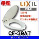 【最安値挑戦中!最大22倍】便座 INAX CF-39AT ...