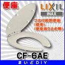 【最安値挑戦中!最大22倍】便座 INAX CF-6AE フ...