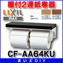 【最大5000円割引クーポン】紙巻器 INAX CF-AA64KU 棚付2連紙巻器 [〒□]