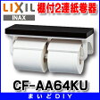 【全商品 ポイント最大 26倍】紙巻器 INAX CF-AA64KU 棚付2連紙巻器 カラー:LP(クリエペール) [☆□【あす楽関東】]【02P03Dec16】