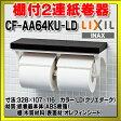 【全商品 ポイント最大 26倍】紙巻器 INAX CF-AA64KU 棚付2連紙巻器 カラー:LD(クリエダーク) [☆□]