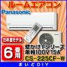 【全商品 ポイント最大 16倍】ルームエアコン パナソニック CS-225CF-W Fシリーズ 単相100V 15A 6畳程度 クリスタルホワイト [☆5【3/28入荷】]