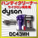 【最安値挑戦中!最大17倍】DC43MH ダイソン ハンディクリーナーサイクロン掃除機 (旧品番:DC34MH)[☆4≦【後払いNG】【あす楽関東】]