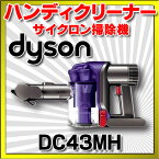【全商品 ポイント最大 26倍】ダイソン ハンディクリーナー DC43MH サイクロン掃除機 (旧品番:DC34MH)[☆4≦]【02P03Dec16】