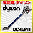 【全商品 ポイント最大 20倍】掃除機 ダイソン DC45MH モーターヘッド サテンブルー/ニッケル dyson DC45 motorhead [☆4≦]