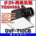 【ポイント最大 19倍】 DVF-T10CB 換気扇 東芝 ダクト用 ツインエアロファン ACモータータイプ プラスチックボディ 低騒音形 本体カバーセット [☆]