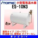 【ポイント最大 16倍】小型電気温水器 イトミック ES-10N3 ES-N3シリーズ 通常タイプ(30〜75℃)貯湯量10L 密閉式 タイマーなし [■§]