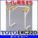 【全商品 ポイント最大 18倍】TOTO トイレ用手すり・システムタイプ(EWC220) [■]